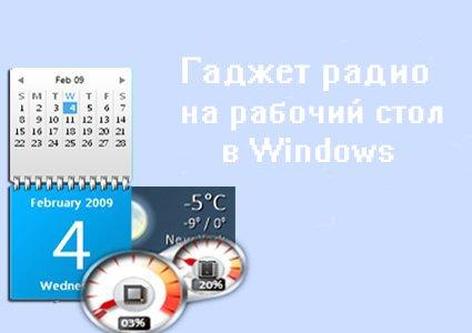 Каталог гаджетов для Windows 10 / Скачать бесплатно