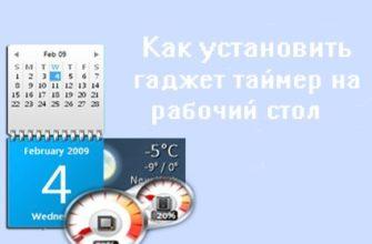 Гаджеты таймеров и секундомеров Windows 7-10 / Скачать бесплатно