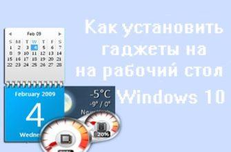 Гаджеты для Windows 10 и Windows 8.1 - скачать бесплатно