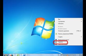 Гаджет погоды для Windows 7