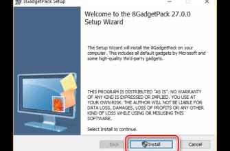 Скачать 8GadgetPack 33.00 для Windows 10 (на русском) Бесплатно