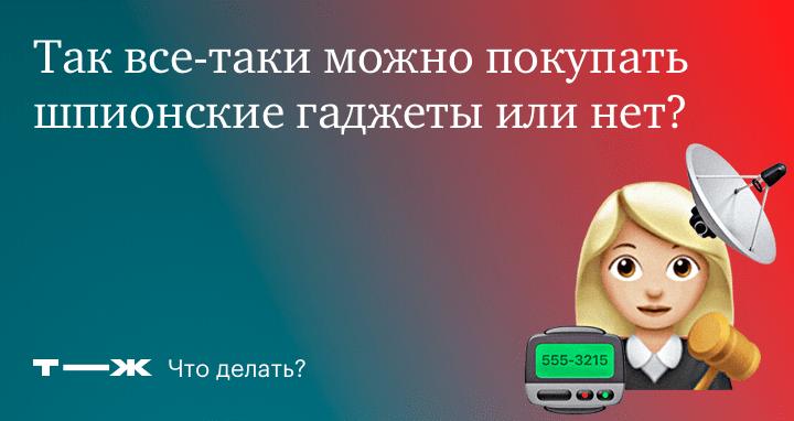 Шпионские гаджеты: законопроект, какие гаджеты запрещены в России