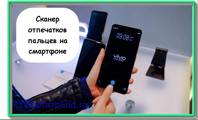 Сканер отпечатков пальцев на смартфоне - назначение