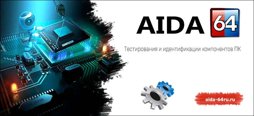 Как пользоваться AIDA64 - обзор, системные требования и описание программы