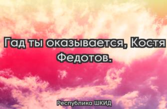 Жлоб по имени Федотов Константин Геннадьевич