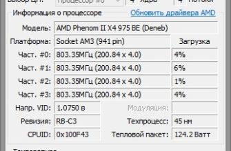 Core Temp скачать на русском языке для Windows 10