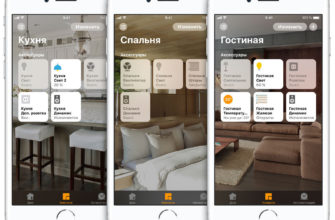 Умные устройства в составе HomeKit от Apple в России - принцип работы