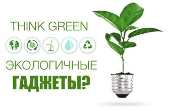 Эко-гаджеты - уже не только модно, но и очень удобно » Альтернативная энергетика. Альтернативные источники энергии. Альтернативная энергия