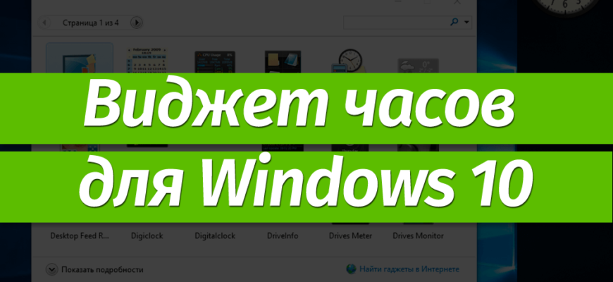 Как скачать виджет часов на рабочий стол Windows 10