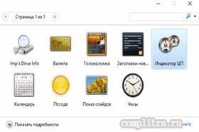 Как установить и включить гаджеты в Windows 7