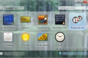 Гаджеты Windows 7. Настройка и управление. Коллекция гаджетов рабочего стола