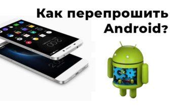 Виды прошивок на Android устройствах: кастомная и стоковая прошивки