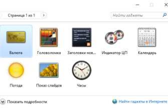 Компьютер и система - Гаджеты для Windows 7 скачать » Страница 8