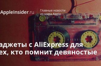 Гаджеты с AliExpress для тех, кто помнит «девяностые» |