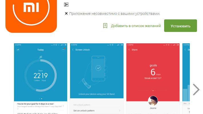 Обзор приложения Mi Fit - настройка, инструкция по работе.