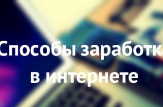 ТОП 15 приложений для заработка в интернете без вложений на Android и iOS 2021