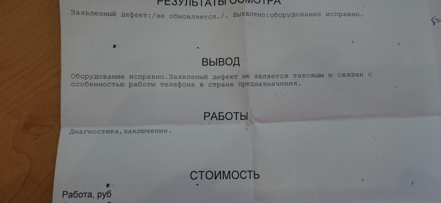 Пост предостережение от покупки в интернет магазине ekb.алло-гаджет | Пикабу