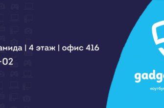 Отзывы о Магазин компьютерной и мобильной техники Gadget Stock в БЦ Пирамида - Магазины - Архангельск