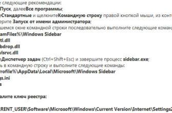 Не работают гаджеты в Windows 7, не могу открыть панель управления гаджетами. / FAQ / CTS - компьютерный сервис