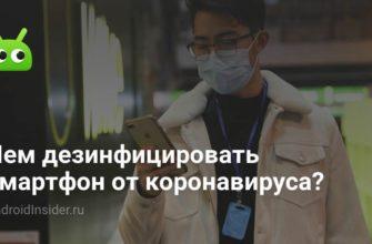 Чем дезинфицировать гаджеты от коронавируса: чем можно протирать, очистить экран, что посоветовал Роспотребнадзор, как защитить