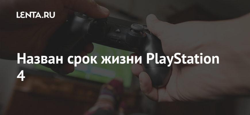 Как подключить смартфон или планшет Sony к PlayStation 4 —