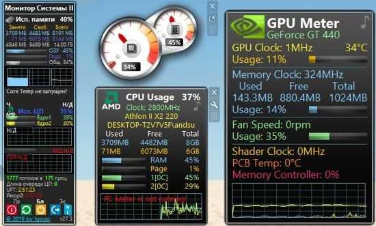 Узнаем температуру процессора с помощью программ и гаджетов