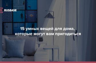 Высокие технологии в интерьере дома (квартиры): список уникальных гаджетов для обустройства