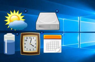 Мини-приложения рабочего стола Windows – добавление и настройка