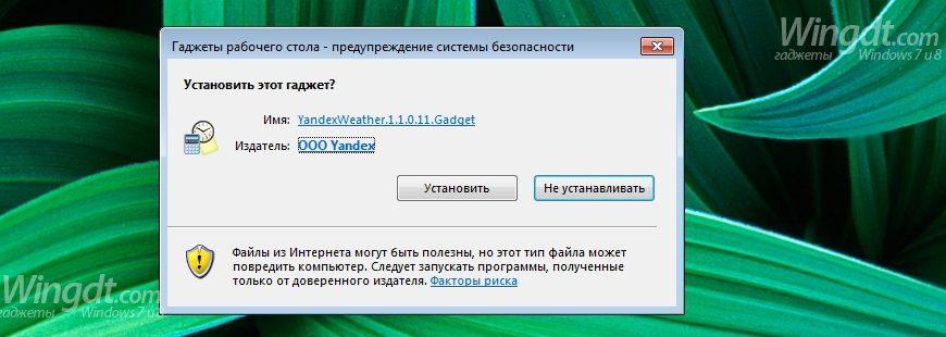 Что делать, если гаджеты windows 7 не запускаются или не работают корректно?